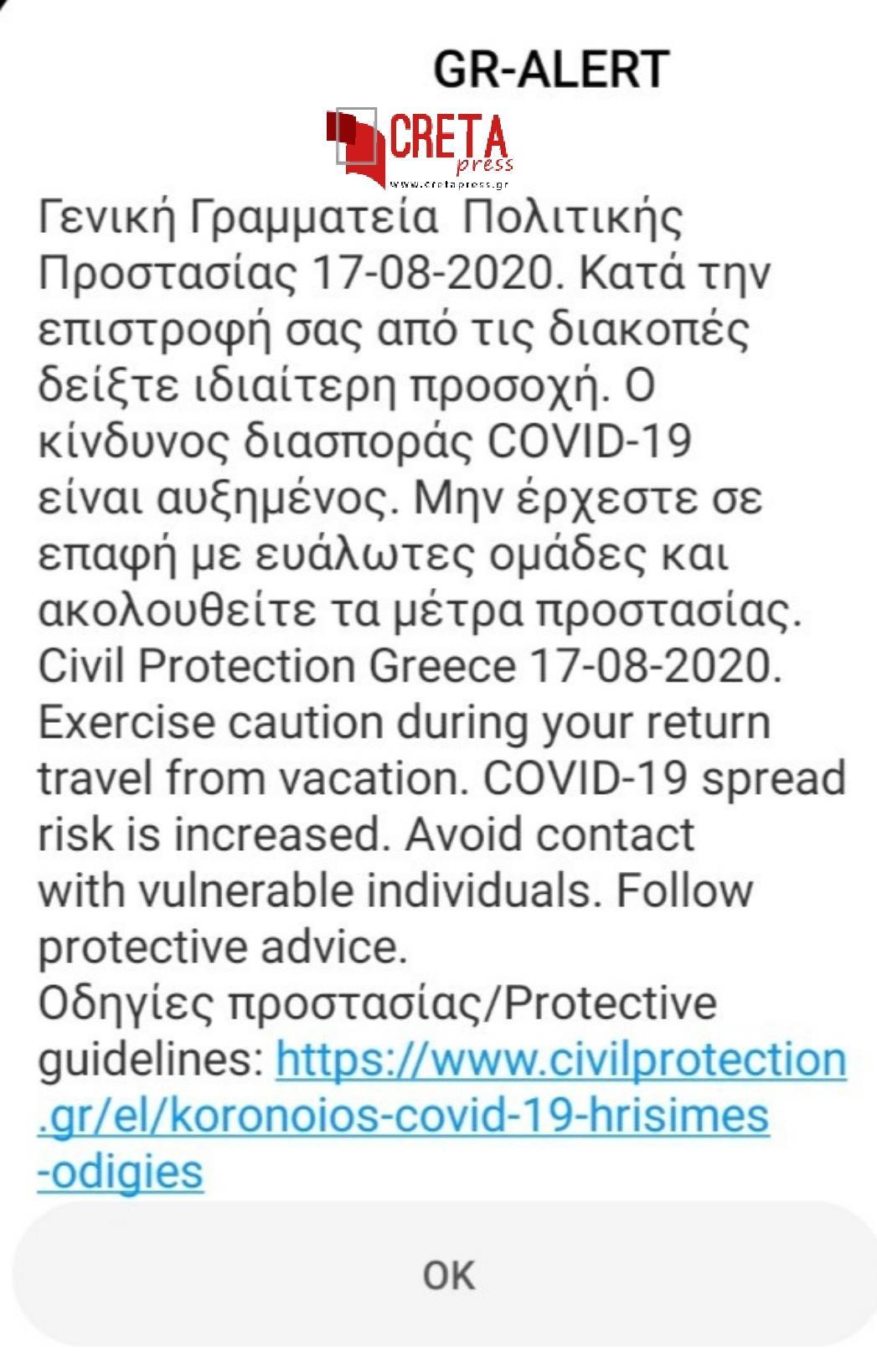 Έκτακτο μύνημα της πολιτικής προστασίας για τον covid19