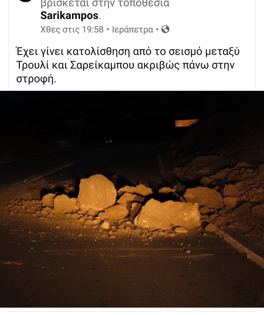 Ο σεισμός έφερε κατολισθήσεις