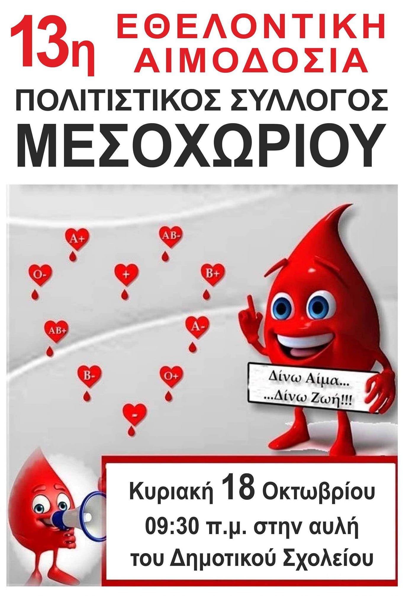 13η Εθελοντική Αιμοδοσία στο Μεσοχωριό