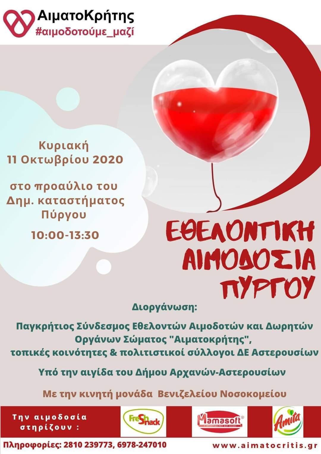 Εθελοντική αιμοδοσία την Κυριακή 11 Οκτωβρίου στον Πύργο Μονοφατσίου