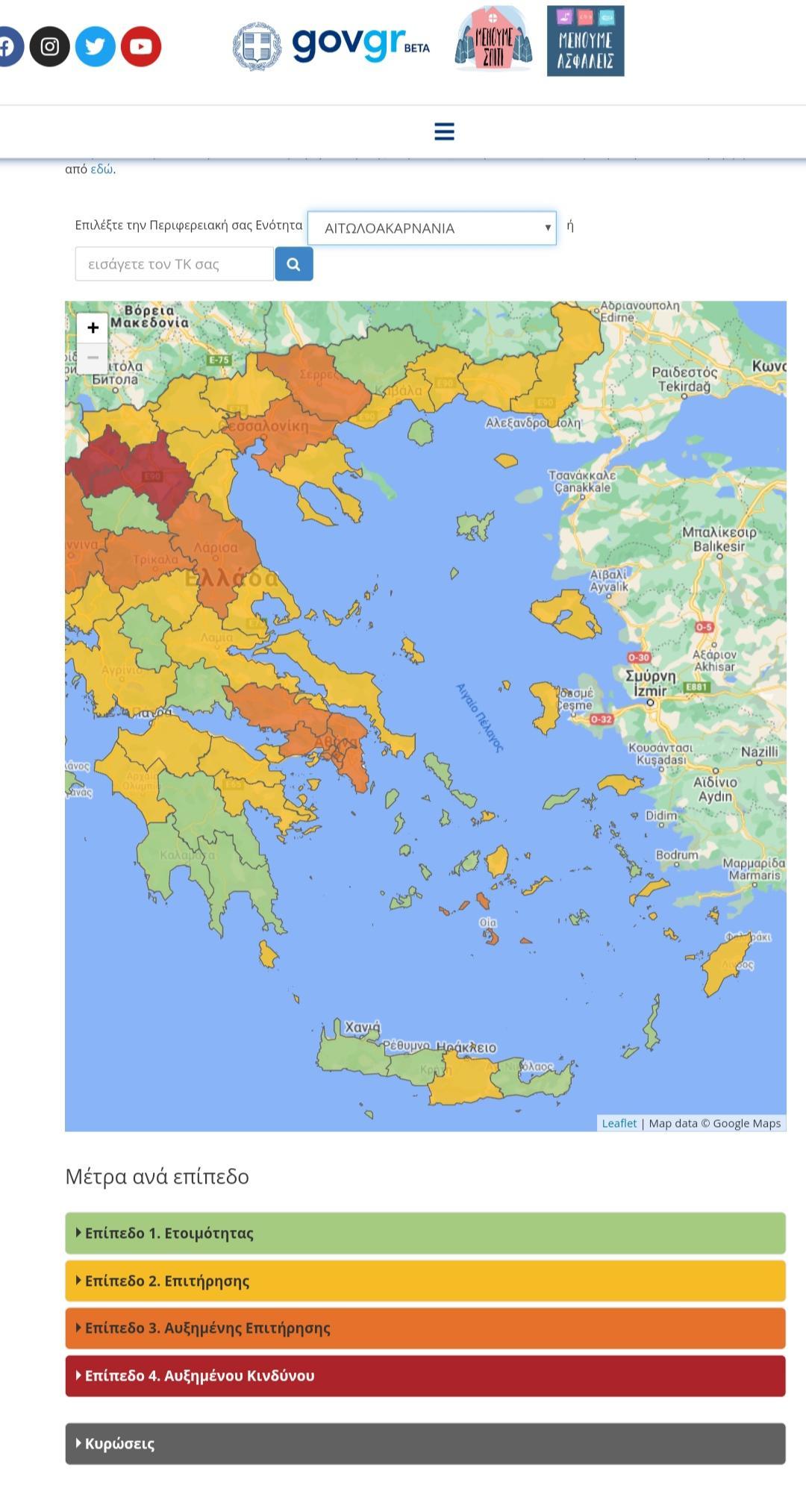 Ο Χάρτης Υγειονομικής Ασφάλειας και Προστασίας από τη λοίμωξη covid-19