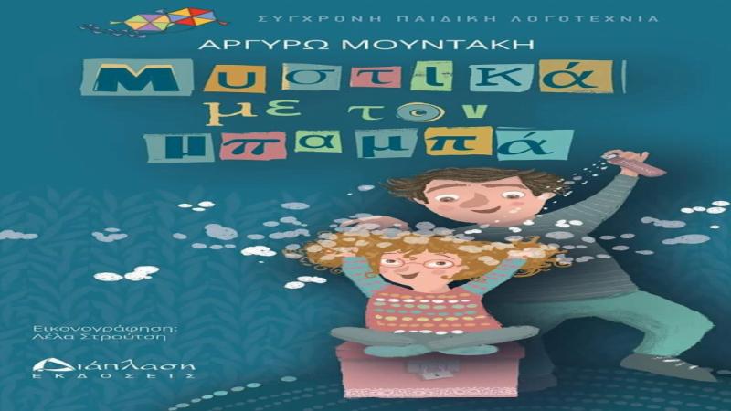 """""""Μυστικά με τον μπαμπά"""" της Αργυρώς Μουντάκη"""
