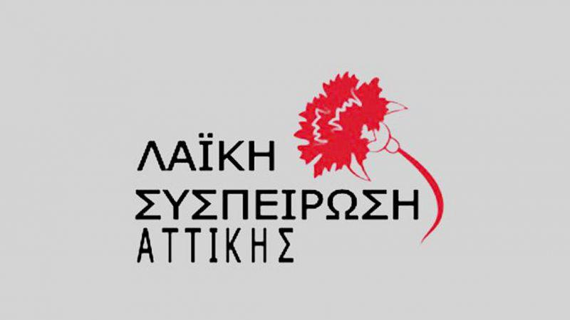 Η Λαϊκή Συσπείρωση χαιρετίζει την απόφαση του ΣτΕ για την μη μεταφορά του καζίνο Πάρνηθας στο Μαρούσι