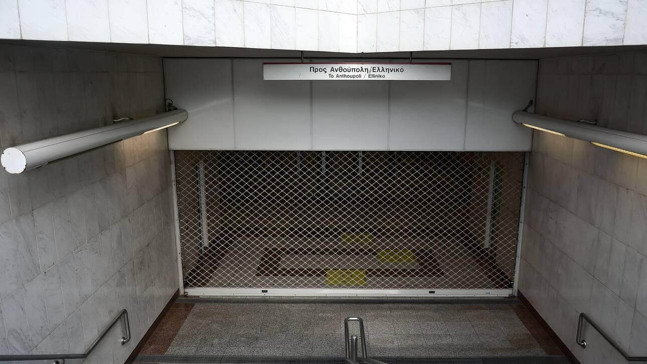 Μετρό: Κλείνει με εντολή ΕΛ.ΑΣ. ο σταθμός Πανεπιστήμιο