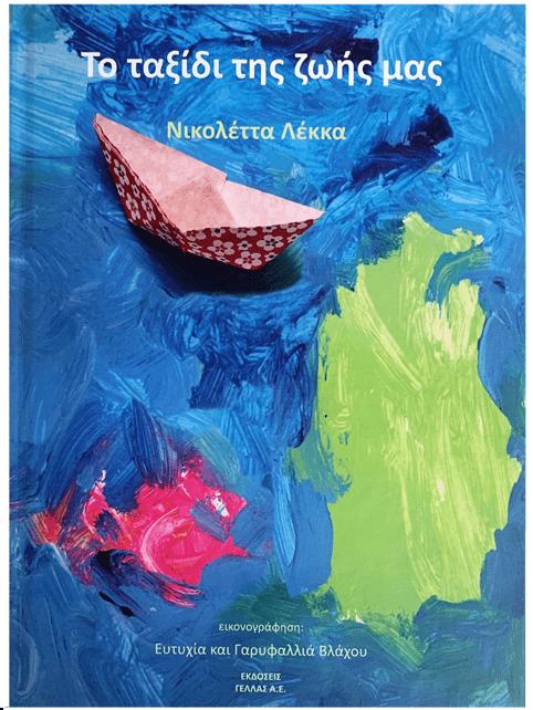 Νικολέττα Λέκκα: Το ταξίδι της ζωής μας