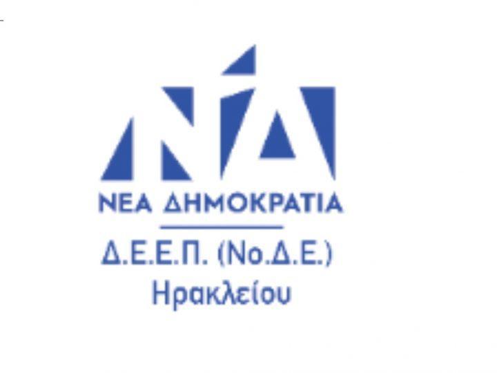 Ανακοίνωση Δ.Ε.Ε.Π.  ΝΔ Ηρακλείου  σχετικά με την τρομοκρατική επίθεση στο πολιτικό γραφείο του Υφυπουργού Αθλητισμού και βουλευτή Ηρακλείου Λευτέρη Αυγενάκη