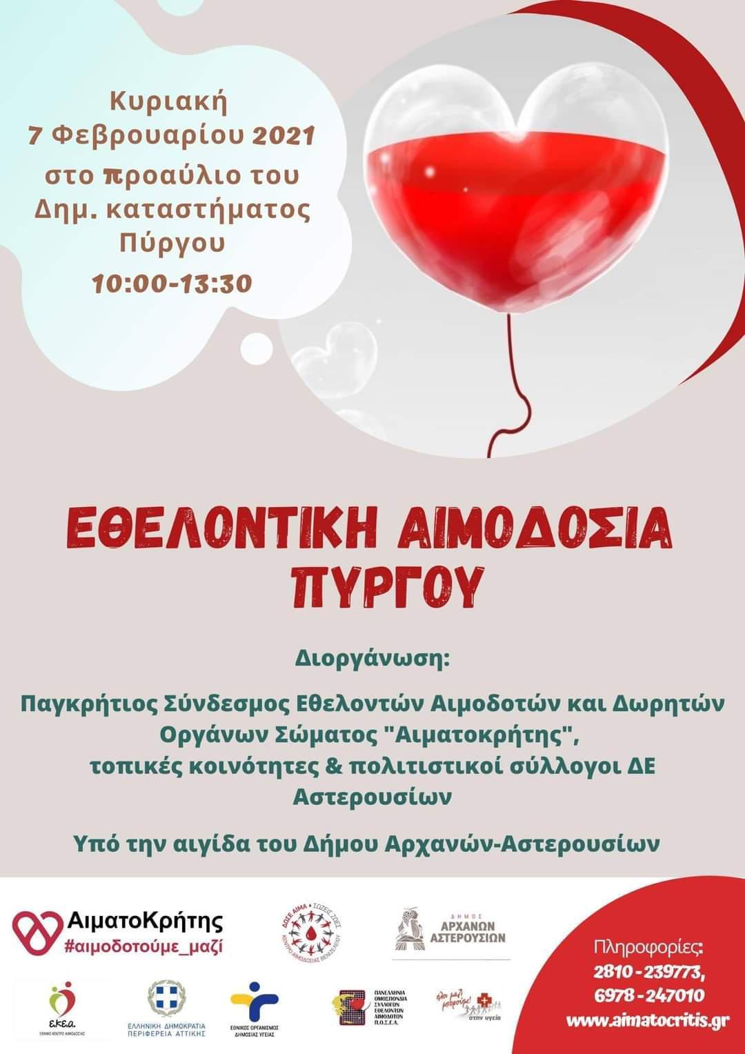 Εθελοντική αιμοδοσία την Κυριακή 7 Φεβρουαρίου στον Πύργο Μονοφατσίου