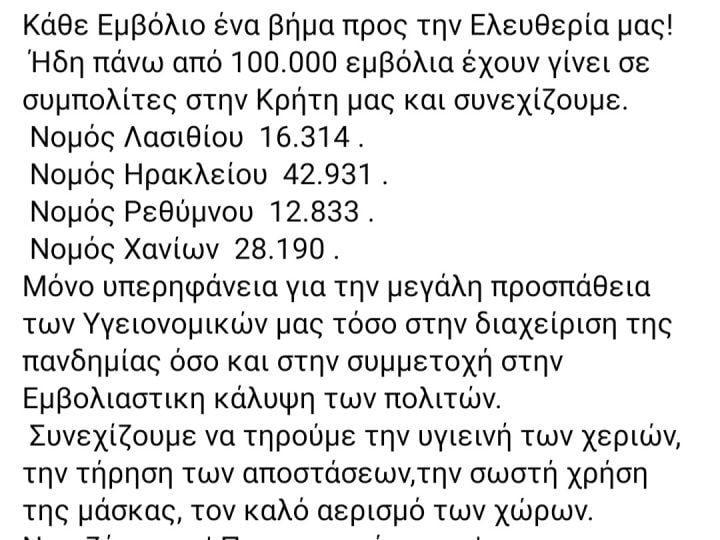 Περισσότερα από 100 χιλιάδες εμβόλια έχουν γίνει στην Κρήτη για τον κορονοϊό