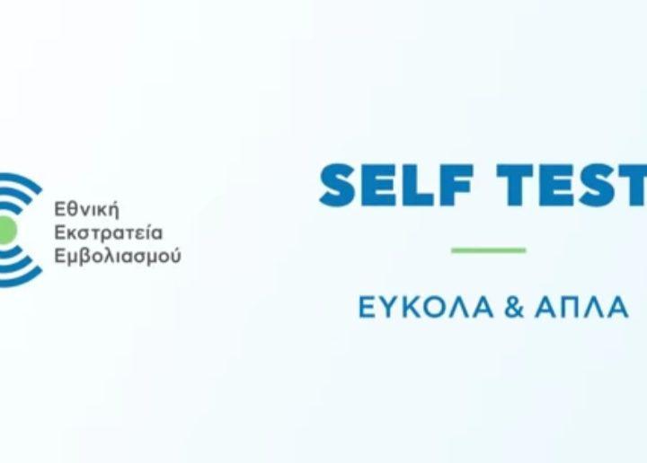 Self test εύκολα και απλά   Οδηγίες χρήσης