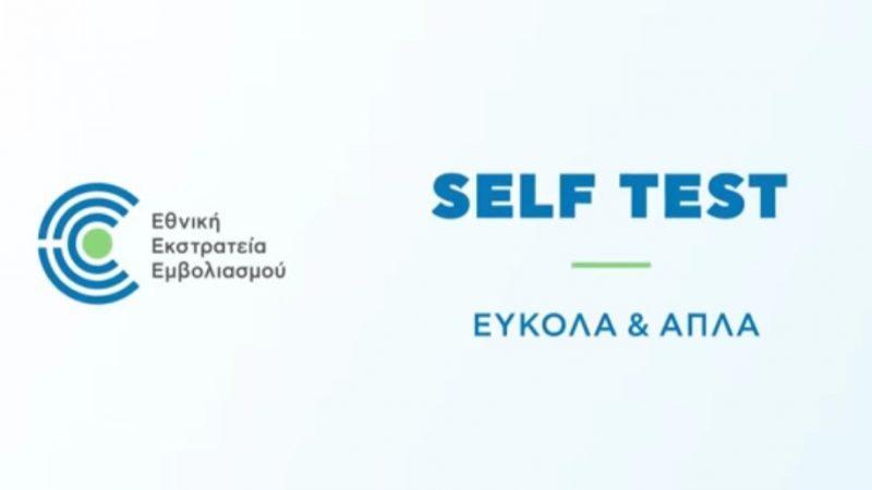 Self test εύκολα και απλά | Οδηγίες χρήσης