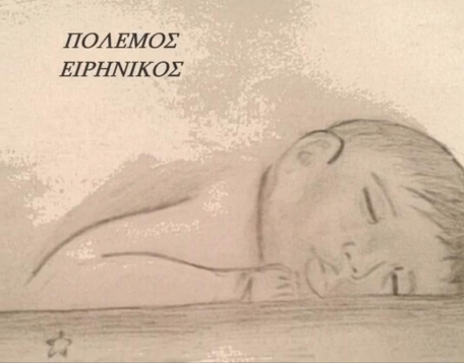 Νέο τραγούδι του Ιωάννη Φιλιππάκη «ΠΟΛΕΜΟΣ ΕΙΡΗΝΙΚΟΣ»