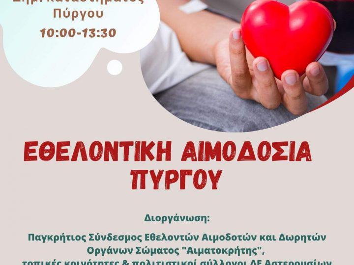 Εθελοντική Αιμοδοσία στο Πύργο 13/06/2021 με αφορμή την Παγκόσμια  Ημέρα Αιμοδοσίας