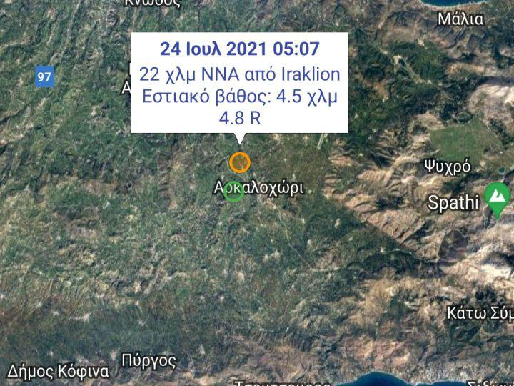 Πρωινό ξύπνημα για τους Κρητικούς. Νέος σεισμός
