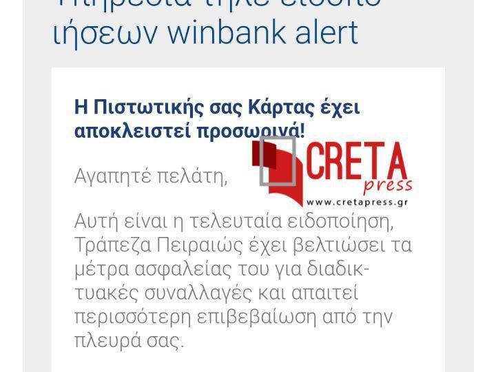 Στέλνουν eMail δήθεν απο τράπεζα και αποσπούν χρήματα!