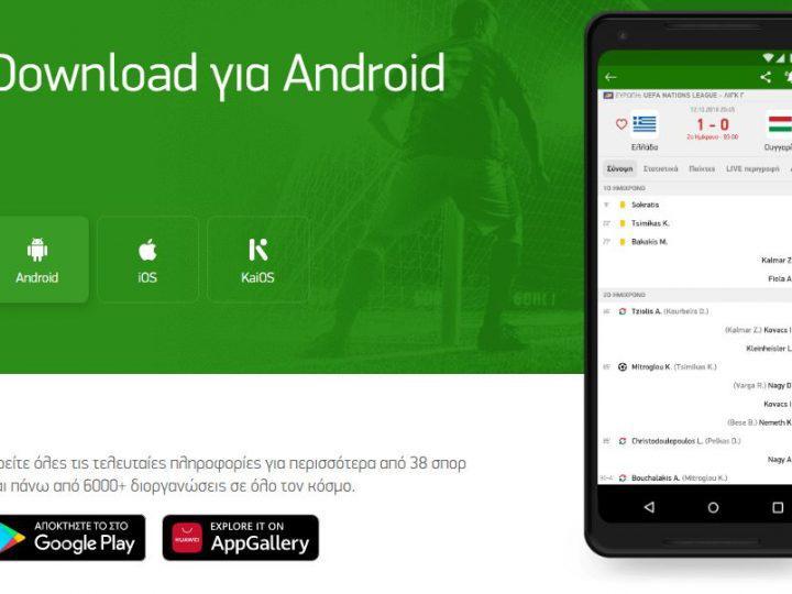 Δωρεάν εφαρμογή για κινητά προσφέρει LIVE αποτελέσματα και στατιστικά σε 30+σπορ