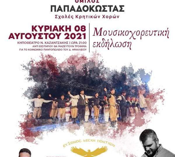 Μουσικοχορευτική βραδιά απο τον όμιλο Παπαδόκωστα στο Κηποθέατρο «Ν. Καζαντζάκης»