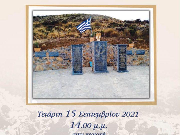 3η επέτειος μνημείου στο Χουλί Μετόχι στον Αχεντριά