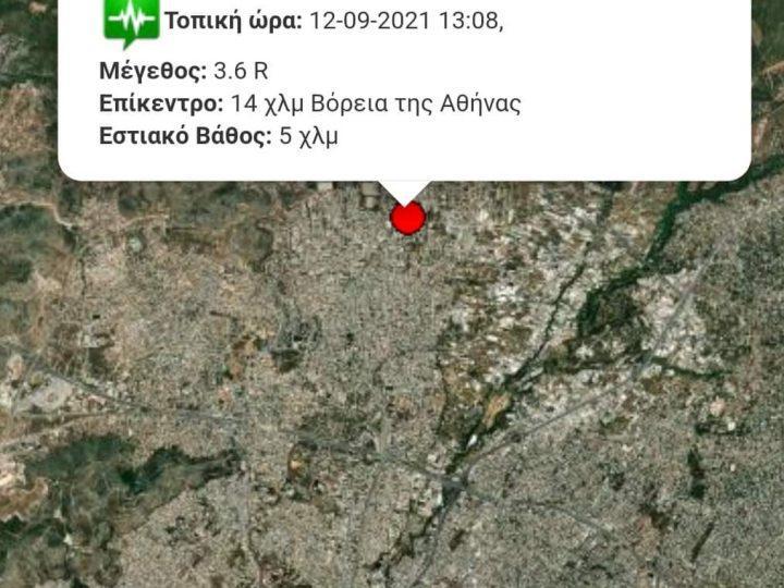 Σεισμός 3,6 Ρίχτερ αισθητός στην Αθήνα