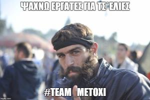 teammetoxi2